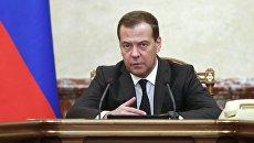 Председатель правительства РФ Дмитрий Медведев проводит совещание с членами кабинета министров РФ. 5 июля 2018