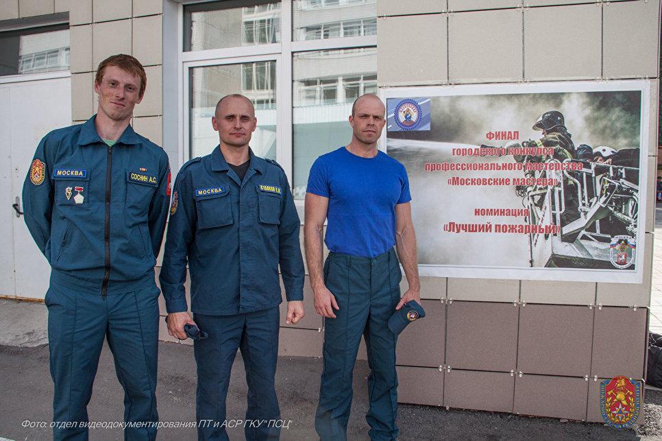 Виталий Куликов (в центре) занял первое место в номинации Лучший пожарный на конкурсе Московские мастера