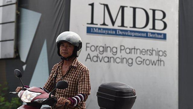 Логотип 1MDB