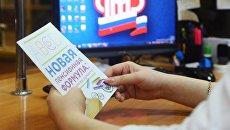 Информационные буклеты Пенсионного фонда России. Архивное фото