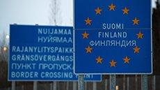 Граница России и Финляндии в районе пункта пропуска Нуйамаа. Архивное фото
