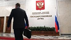Фойе здания Государственной Думы РФ. Архивное фото