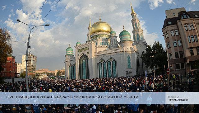 LIVE: Праздник Курбан-Байрам в Московской Соборной мечети
