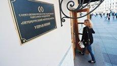 Табличка на здании управления Петербургского метрополитена. 22 августа 2018