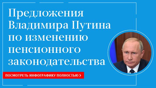 Предложения Владимира Путина по пенсионной реформе