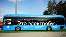 Запуск первого регулярного маршрута пассажирского электробуса в Москве. Архивное фото