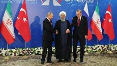 Владимир Путин, президент Ирана Хасан Рухани и президент Турции Реджеп Тайип Эрдоган во время встречи в Тегеране. 7 сентября 2018