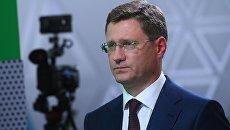 Министр энергетики Российской Федерации Александр Новак. Архивное фото
