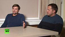 Александр Петров и Руслан Боширов. Архивное фото