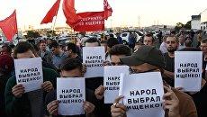 Участники митинга в поддержку кандидата в губернаторы Приморского края от КПРФ Андрея Ищенко у здания администрации края во Владивостоке. 18 сентября 2018