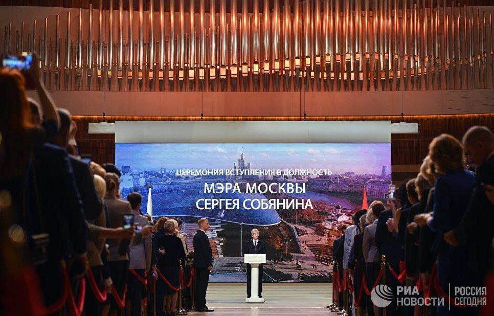 Избранный мэр Москвы Сергей Собянин на церемонии официального вступления в должность в Московском концертном зале Зарядье. 18 сентября 2018