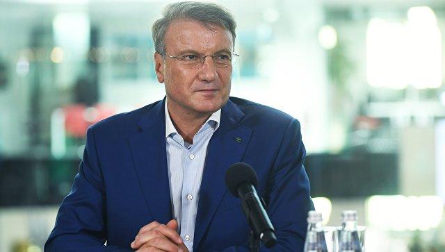 Президент, председатель правления ПАО Сбербанк России Герман Греф  во время пресс-конференции по итогам заседания наблюдательного совета Сбербанка в Москве. 18 сентября 2018