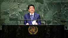 Премьер-министр Японии Синдзо Абэ на 73-й сессии Генеральной Ассамблеи Организации Объединенных Наций в штаб-квартире ООН в Нью-Йорке. 25 сентября 2018