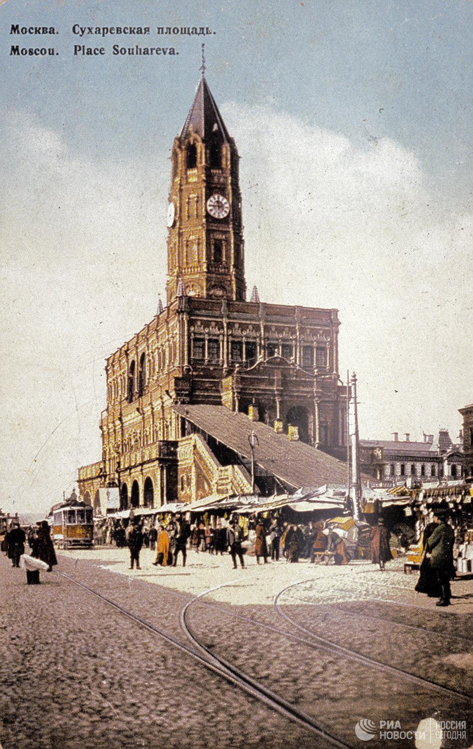 Сухаревская площадь. Здание Сухаревой башни. Репродукция почтовой открытки начала 20 века