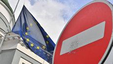Флаг у здания представительства Европейского Союза в Москве