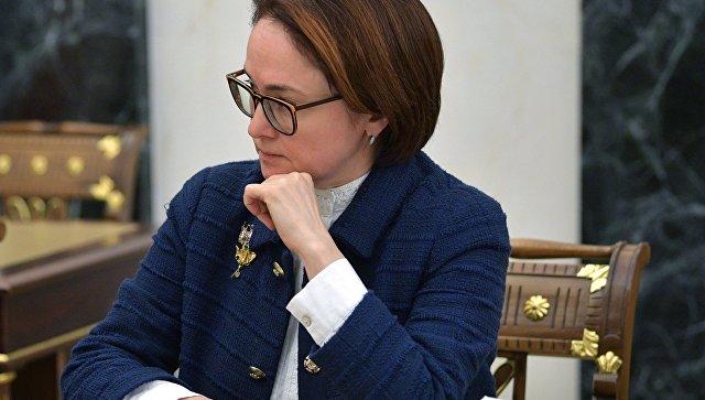 Председатель Центрального банка РФ Эльвира Набиуллина . Архивное фото