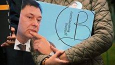 Плакат с портретом руководителя портала РИА Новости – Украина Кириллом Вышинским, задержанным в мае 2018 года в Киеве, на акции солидарности у посольства Украины в Москве. Архивное фото