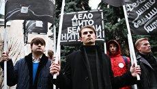Акция в поддержку Кирилла Вышинского у посольства Украины. Архивное фото