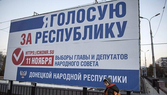 Агитационный плакат к выборам главы ДНР. Архивное фото