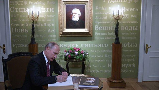 Путин осмотрел экспозицию дома музея Тургенева