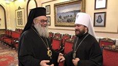 Митрополит Волоколамский Иларион встретился с Предстоятелем Антиохийской Православной Церкви