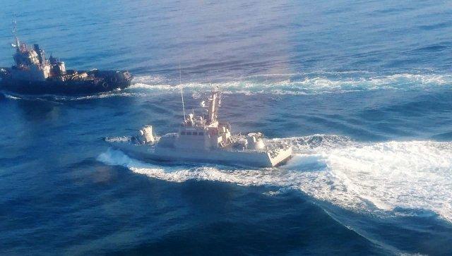 Три корабля ВМС Украины, нарушивших госграницу РФ. 25.11.18