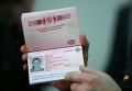 Новый заграничный паспорт