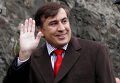 Выступление Михаила Саакашвили