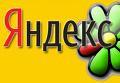Яндекс - ICQ