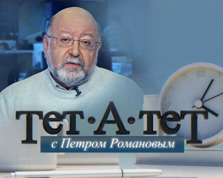Тет-а-тет с Петром Романовым. Гондурас, псориаз и демократия