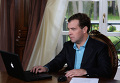 """Президент России Дмитрий Медведев в подмосковной резиденции """"Горки"""""""