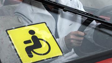 Автомобильный знак инвалид. Архивное фото
