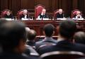 Оглашение постановления Конституционного суда РФ