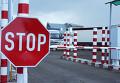 Контрольно-пропускной пункт (КПП) «Бавра»