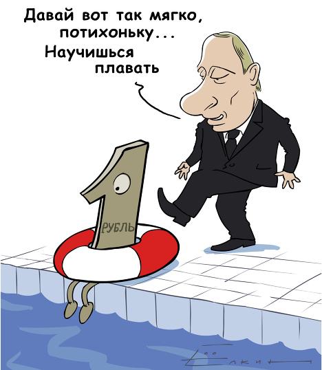 Как научить рубль плавать? Карикатура от Сергея Елкина