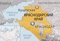 Задержан третий подозреваемый по делу об убийстве 12 человек на Кубани
