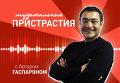 Авраам Руссо: о Пригожине, Валерии и своем возвращении в Россию