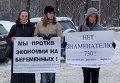 Беременные россиянки на морозе просили государство не экономить на детях