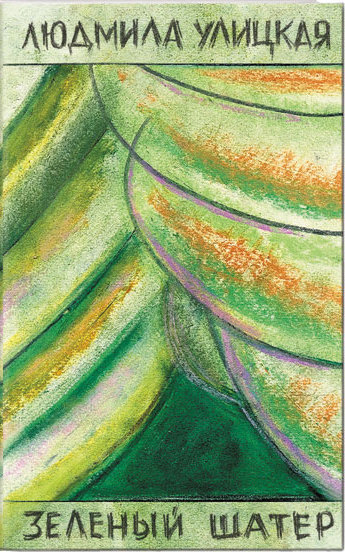 Книга Людмилы Улицкой Зеленый шатер