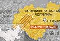 Четверо спецназовцев получили ранения в бою в Эльбрусском районе КБР