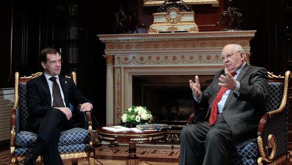 Встреча Дмитрий Медведева и Михаила Горбачева