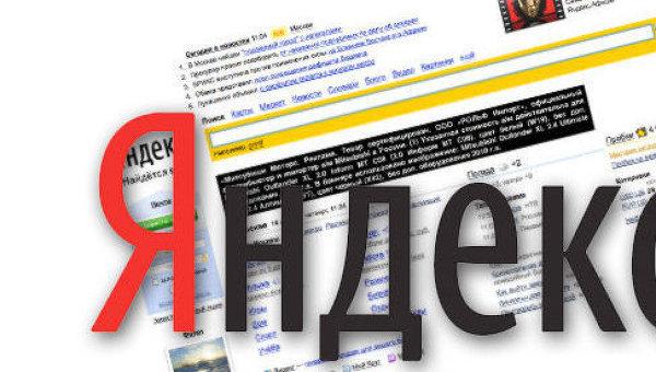 Сайт Яндекс