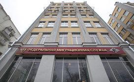 Здание ФМС РФ. Архивное фото