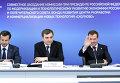 Д.Медведев провел заседание комиссии по модернизации экономики