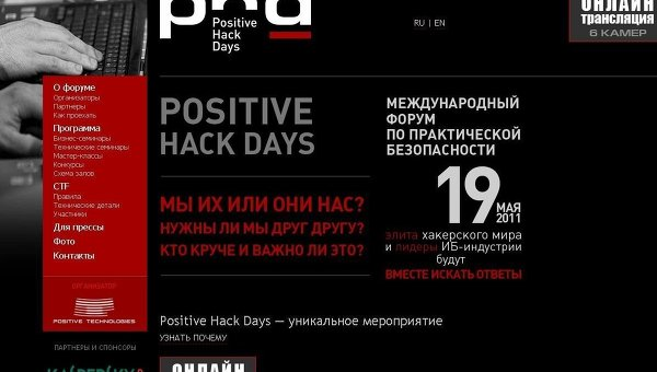 Сайт форума Positive Hack Days