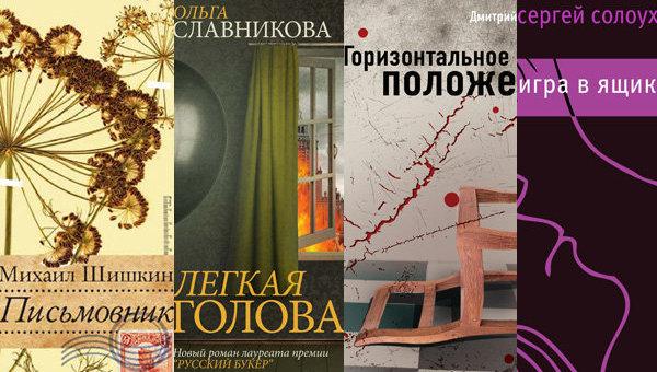 Обложки книг из шорт-листа премии Большая книга