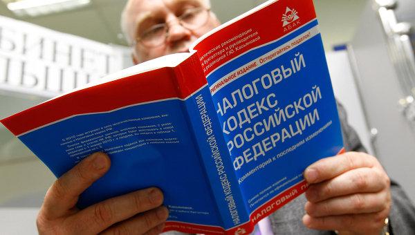Налоговый кодекс Российской Федерации. Архивное фото