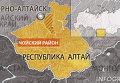 Чойский район республики Алтай