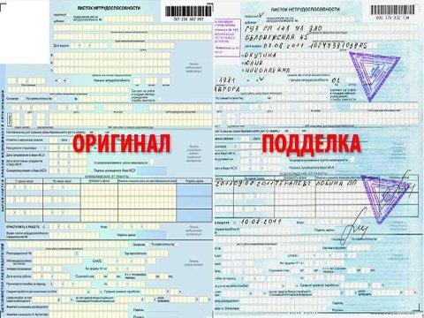 Екатеринбург больничный лист купить з Справка КЭК Улица Шкулёва