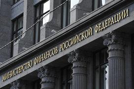 Минфин России. Архивное фото